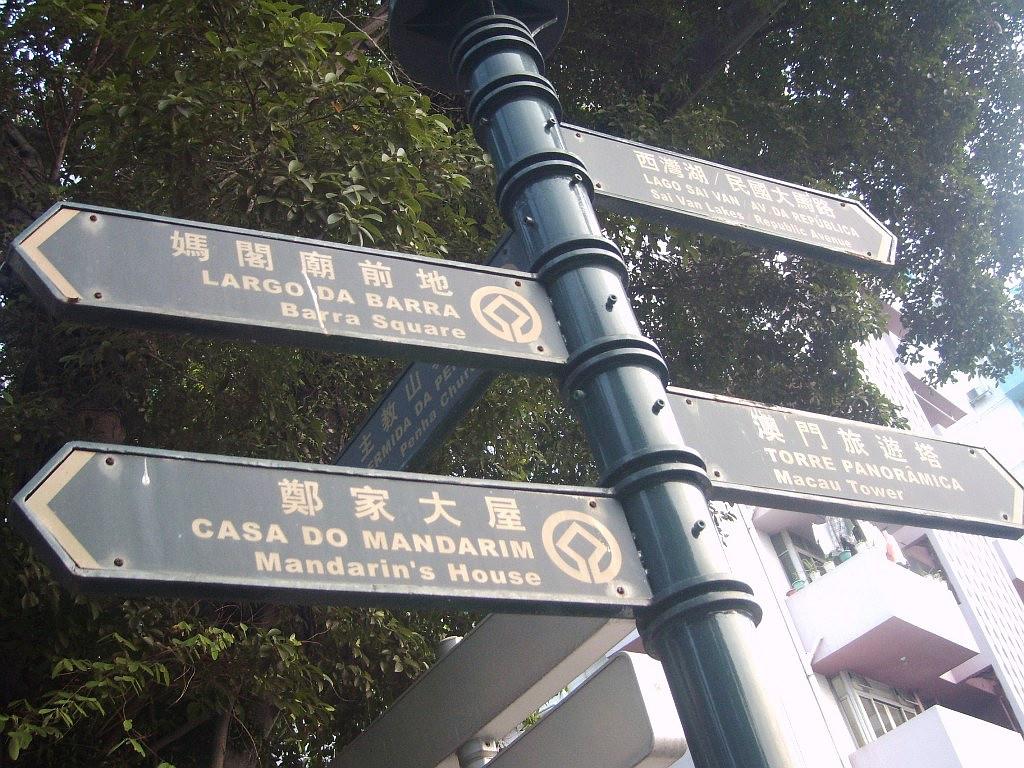 Официальный язык Макао